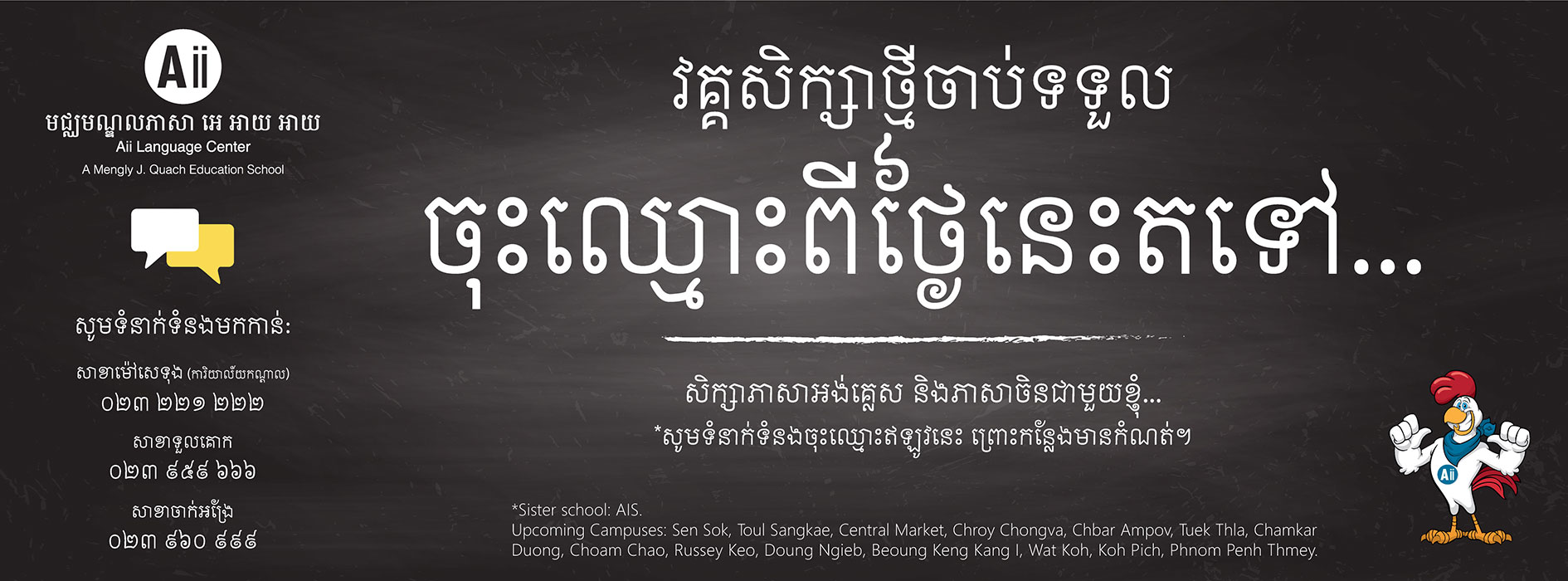 Aii-New-Term-58-Facebook-Cover_Delete-Date_Khmer