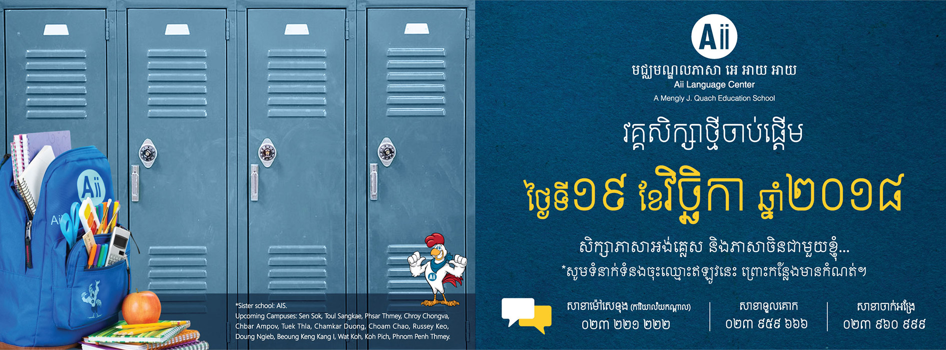 AiiLC-New-Term-59-Website-Slide-Show_Khmer-Version-2