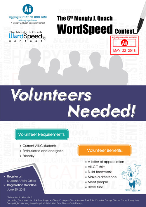 20180522_Poster_The-6th-MJQ-WordSpeed-Contest_Volunteers-Needed