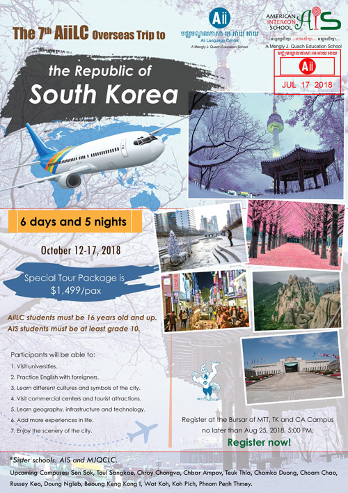 20180717_Poster_Oversea-Trip-to-South-Korea_English
