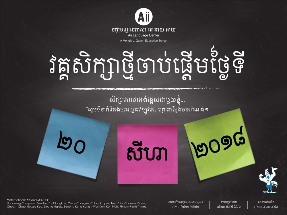 aiilc-new-term-58-website-pop-up_khmer-version